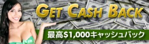 Get Cash Back 10004 300x90 - WJ Casino 6月のプロモーション!