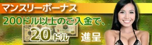 Monthly5jun20dollar 300x90 - WJ Casino 6月のプロモーション!