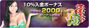 Promo 10depo 300x96 - Wild Jungle Casinoの6月のプロモーション!!