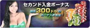 Promo 2nd depo 300x96 - Wild Jungle Casinoの6月のプロモーション!!