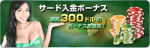 Promo 3rd depo 300x96 - Wild Jungle Casinoの6月のプロモーション!!