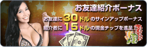 Promo friend 300x96 - Wild Jungle Casinoの6月のプロモーション!!