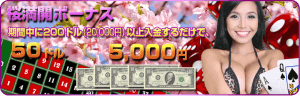Promo valentine2018 J 300x96 - Wild Jungle Casinoの6月のプロモーション!!