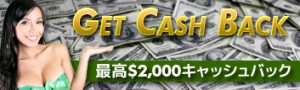 Get Cash Back 2000 300x90 - WJ Casino ◇☆12月のプロモーション☆◇